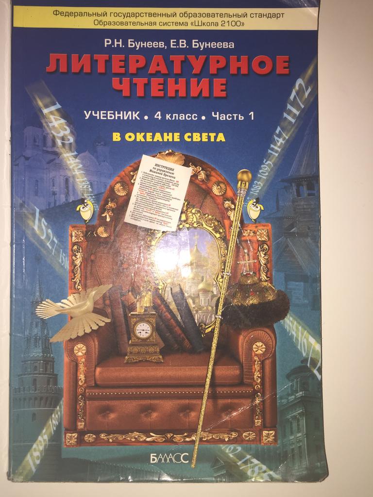 Бунеев Литературное чтение 4 кл учебник в 2 частях