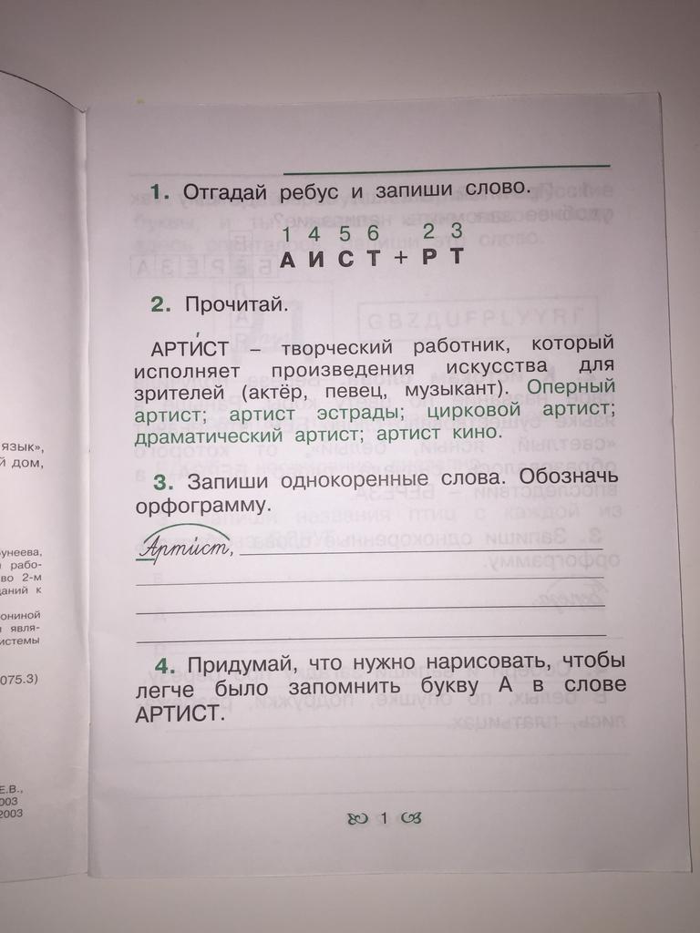 Бунеев Орфографическая тетрадь по русскому 2 класс