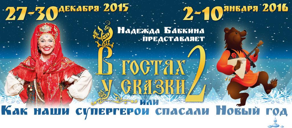 Новогодняя Елка «В гостях у сказки-2»