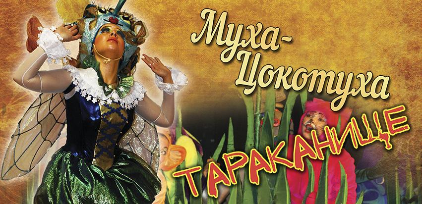 4 октября музыкальный спектакль «Муха-Цокотуха»