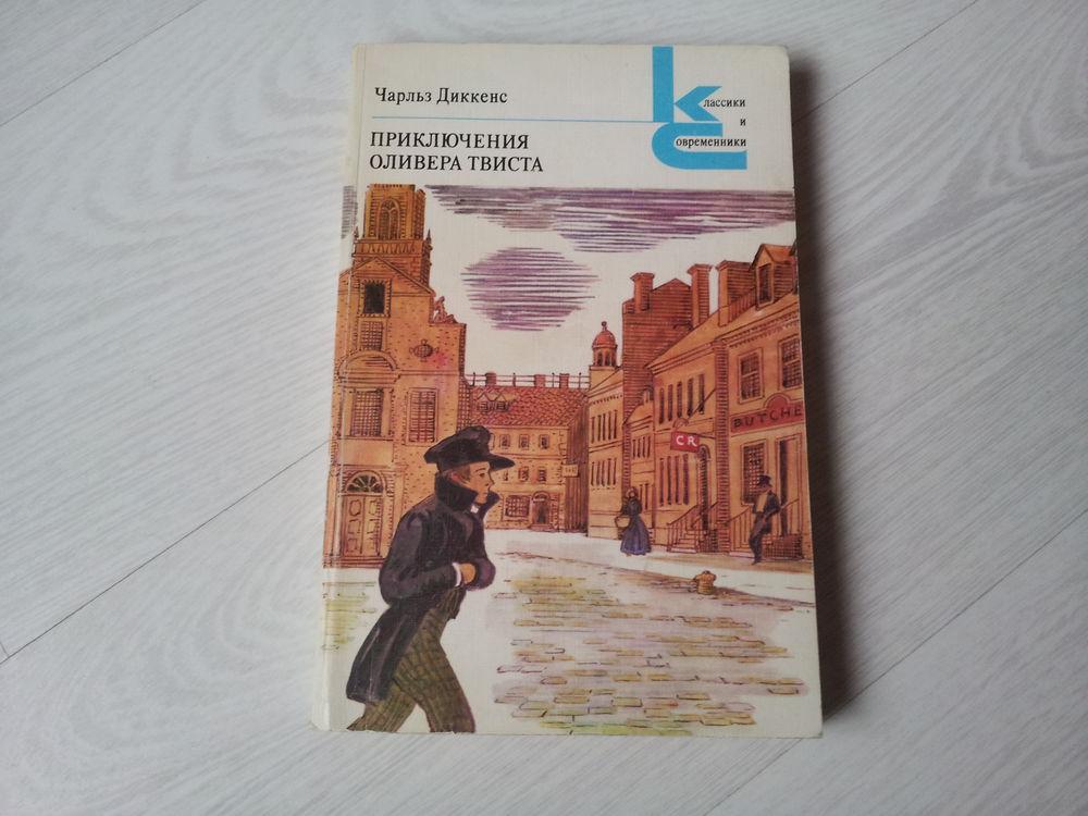 Книга Приключения Оливера Твиста. Чарльз Дикенс