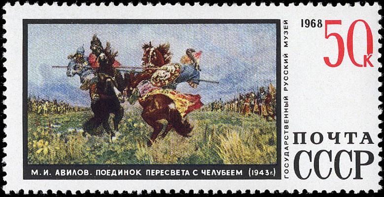 Марки 1968 год СССР Государственный Русский музей