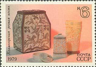 Марки 1979 СССР Народные художественные промыслы