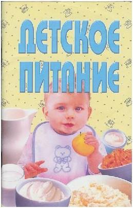 Книга Детское питание