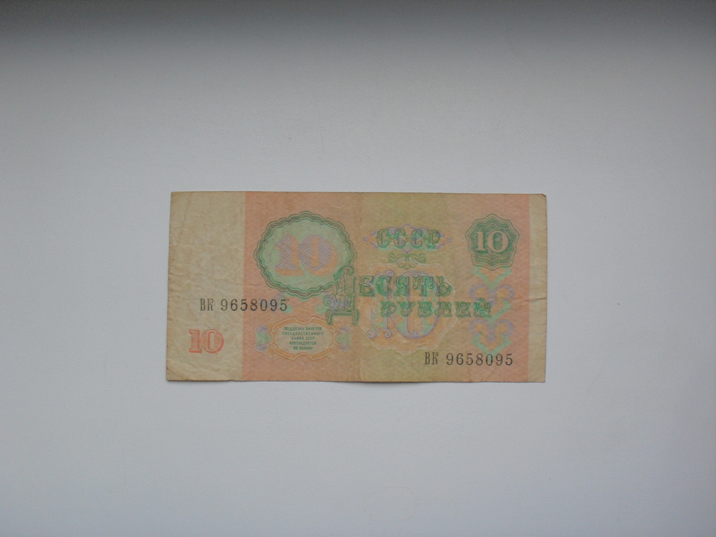 Банкнота 10 Рублей 1991 год СССР