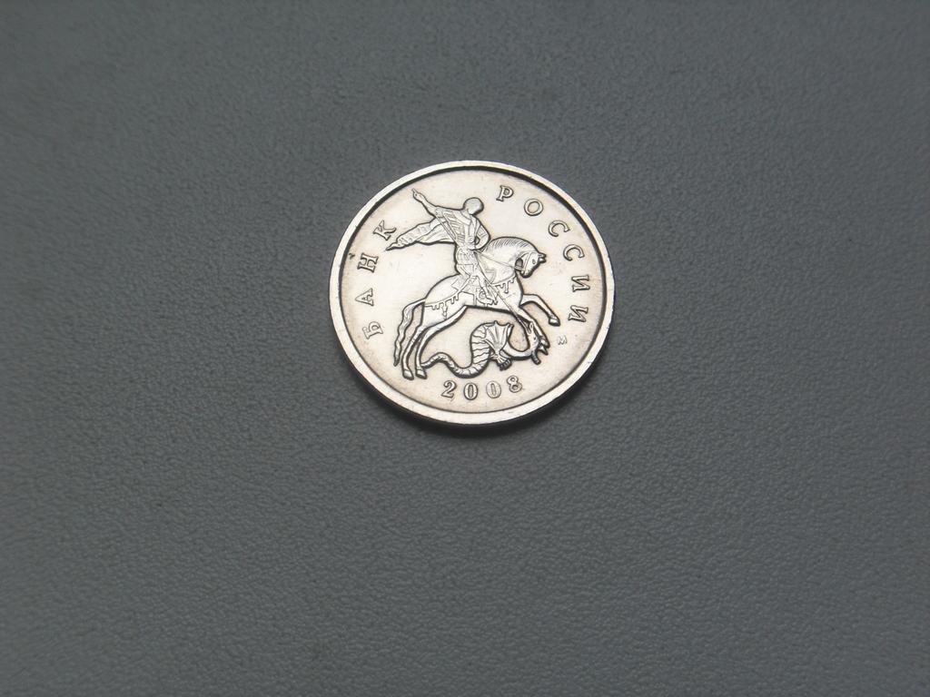 Монета 5 Копеек 2008 год М Россия