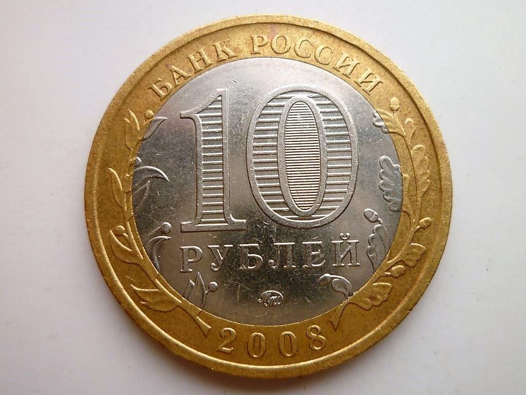 10 Рублей 2008 год Азов ММД