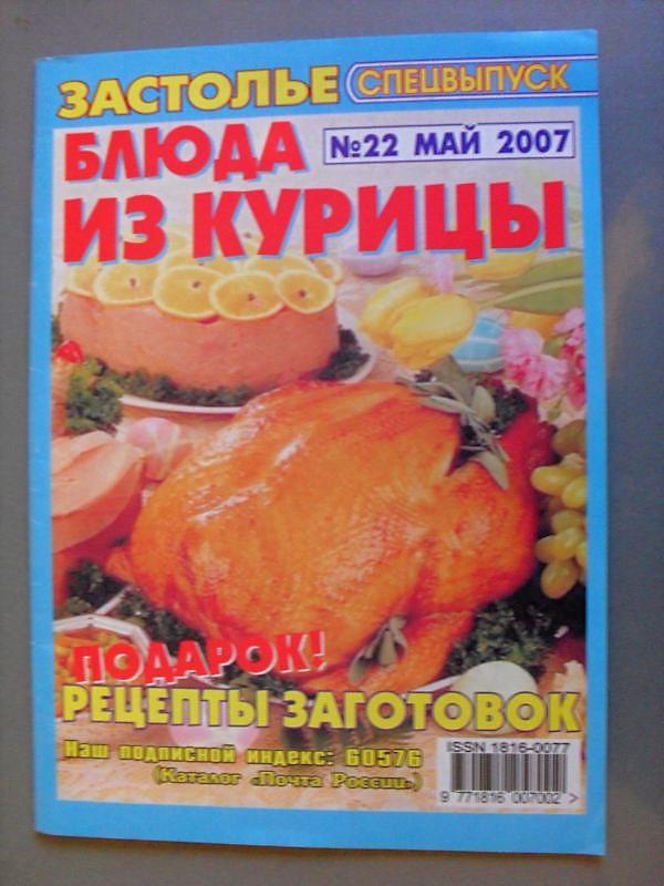 Блюда из курицы. Застолье 22 Май 2007 год