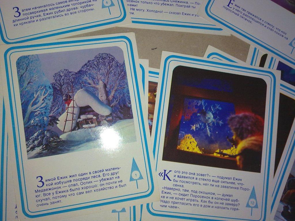 Набор открыток ссср советские детские открытки