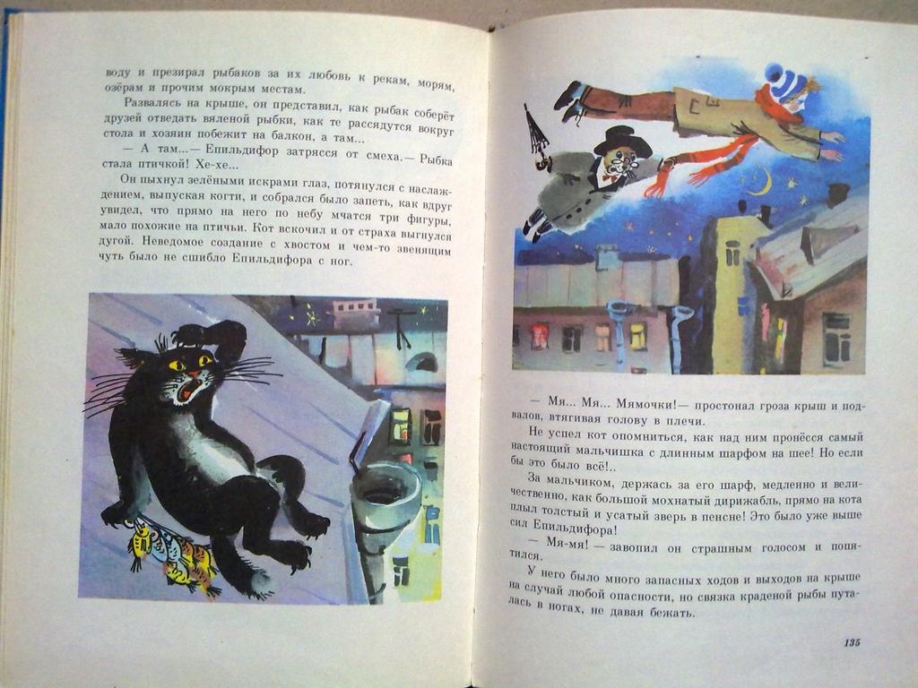 Старые ссср советские детские книги № 3