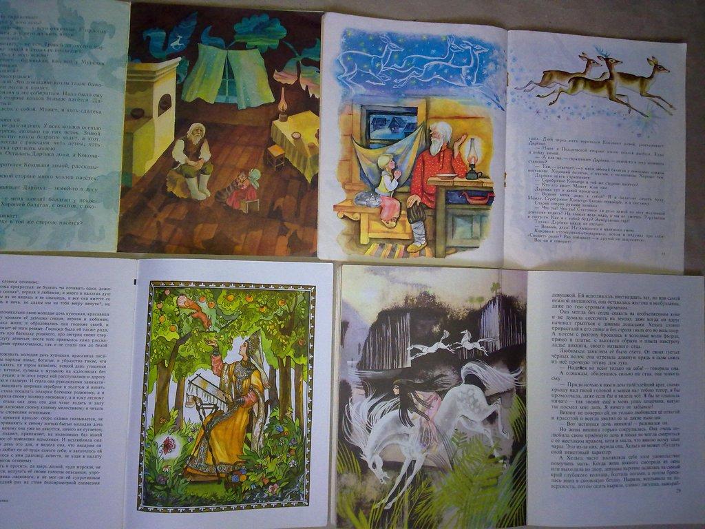 Старые СССР советские детские книги,панорамка