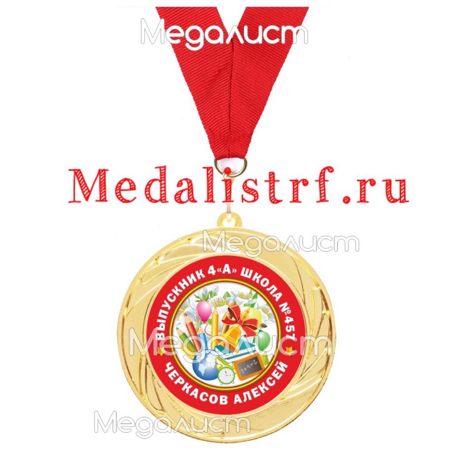 """Медаль """"Выпускник Начальной школы"""" именная"""