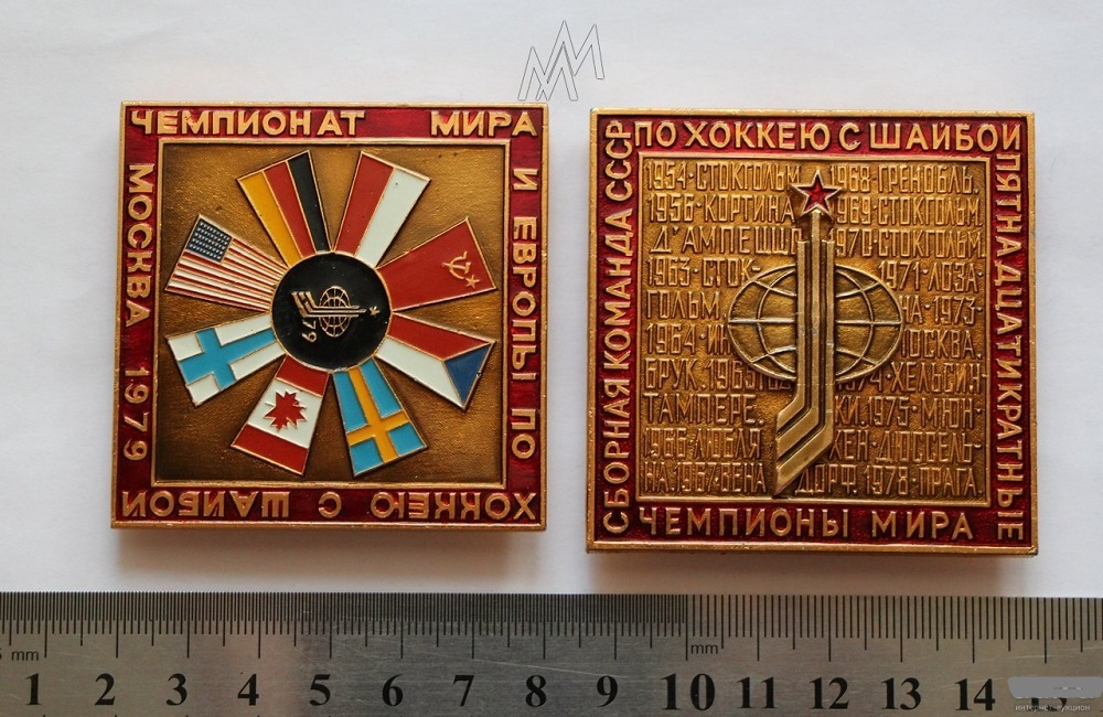 Коллекция значков чемпионата мира по хоккею 1979г.