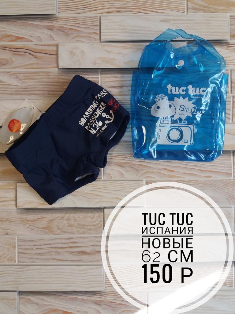 Купальные плавки . Фирма tuc tuc. Испания. 62 см