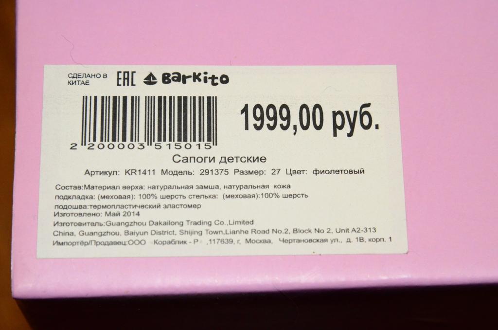 Новые зимние сиреневые сапоги Barkito, р 27 -17 см