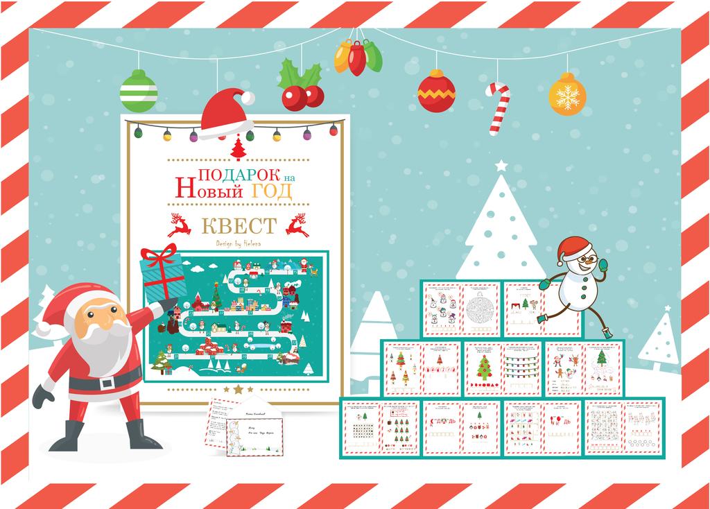 Квест открытка на новый год, открытки годовщиной