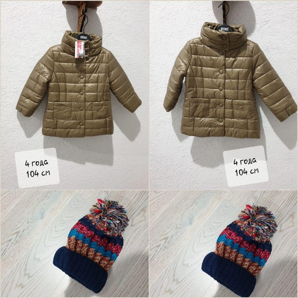 Куртки для двойни