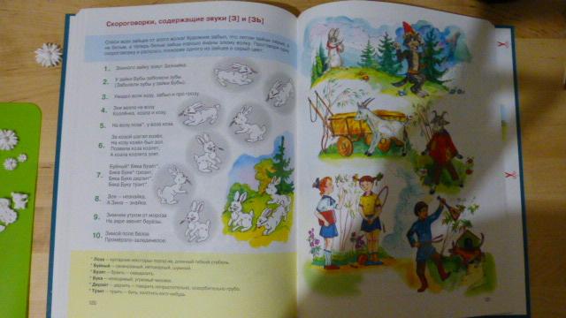 Большой логопедический учебник для самых маленьких