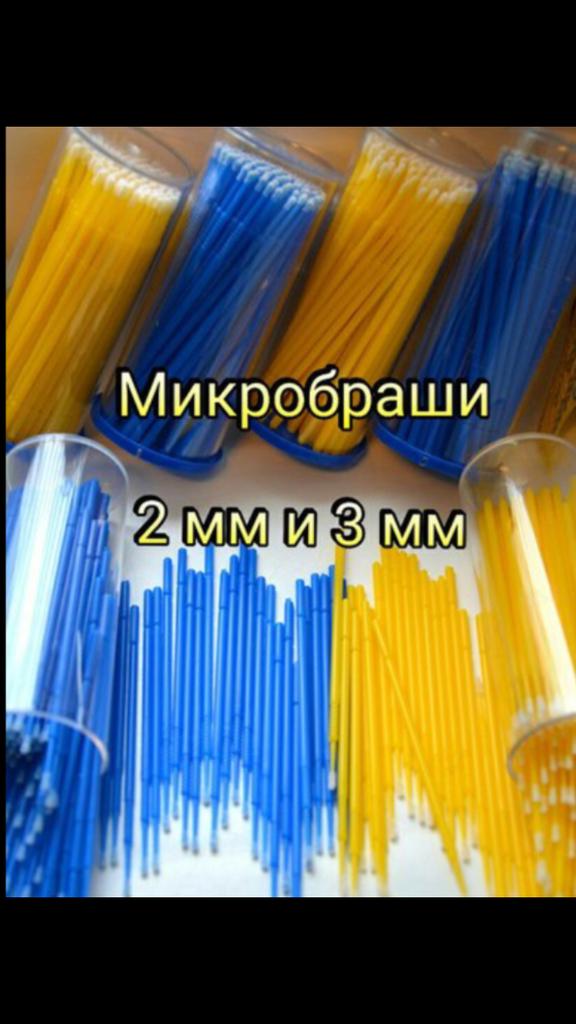 материалы для наращивания и ламинирования ресниц
