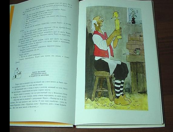 Толстой. Золотой ключик или Приключения Буратино