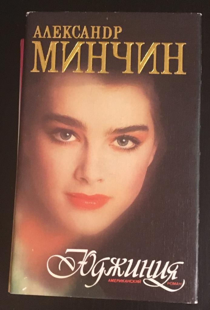 Александр Минчин - Юджиния
