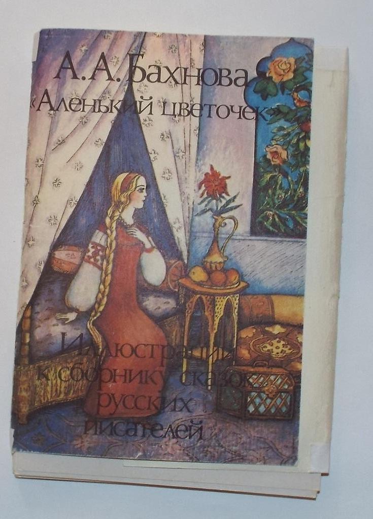 Бахнова Аленький цветочек Комплект из 16 открыток