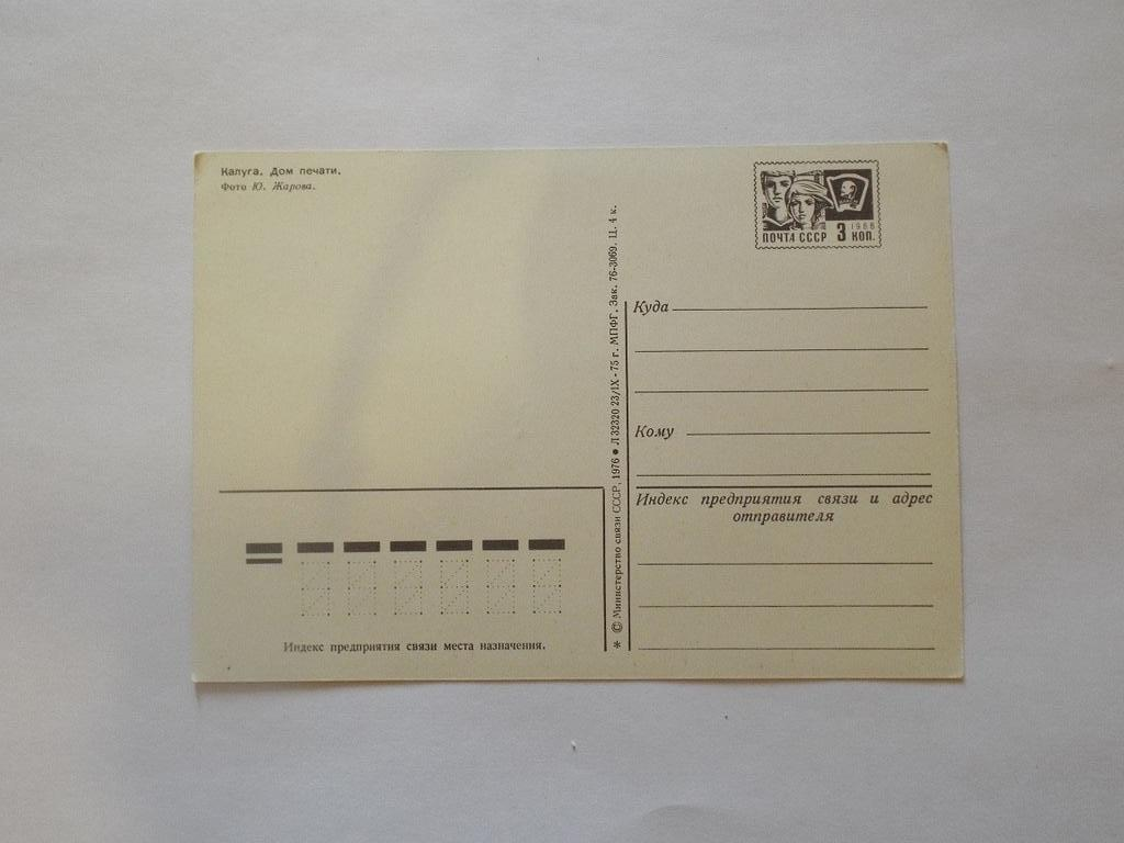 открытка Калуга