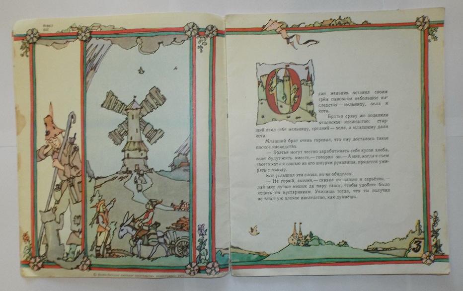 Перро Кот в сапогах Худ. И. Кабаков 1977