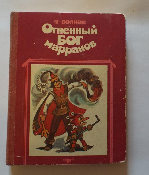 Волков Огненный бог Марранов, Владимирский 1987