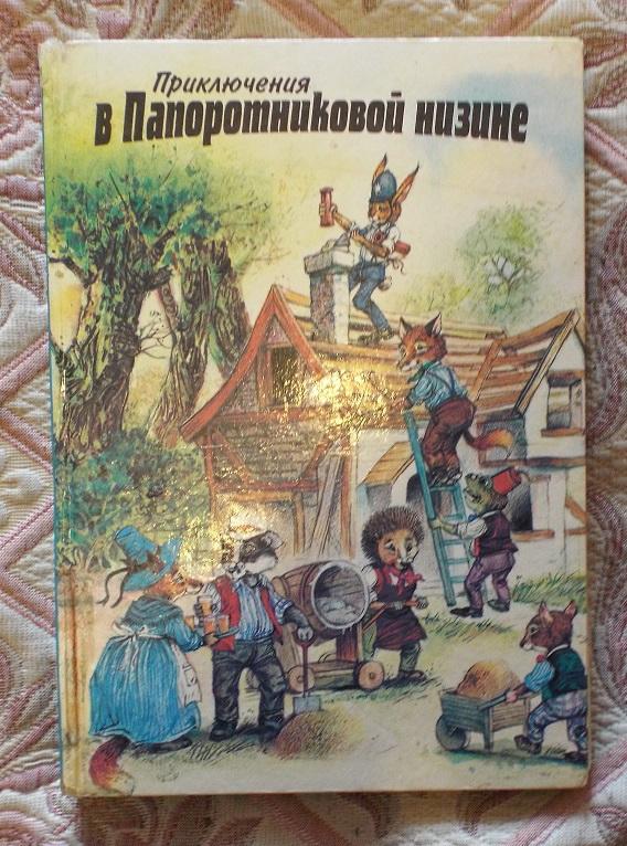 Пейшенс Приключения в Папоротниковой низине 1994