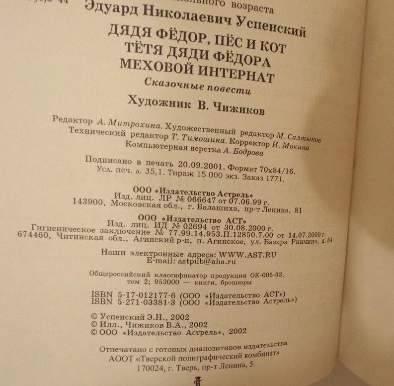Успенский Дядя Федор, пес и кот Худ. Чижиков