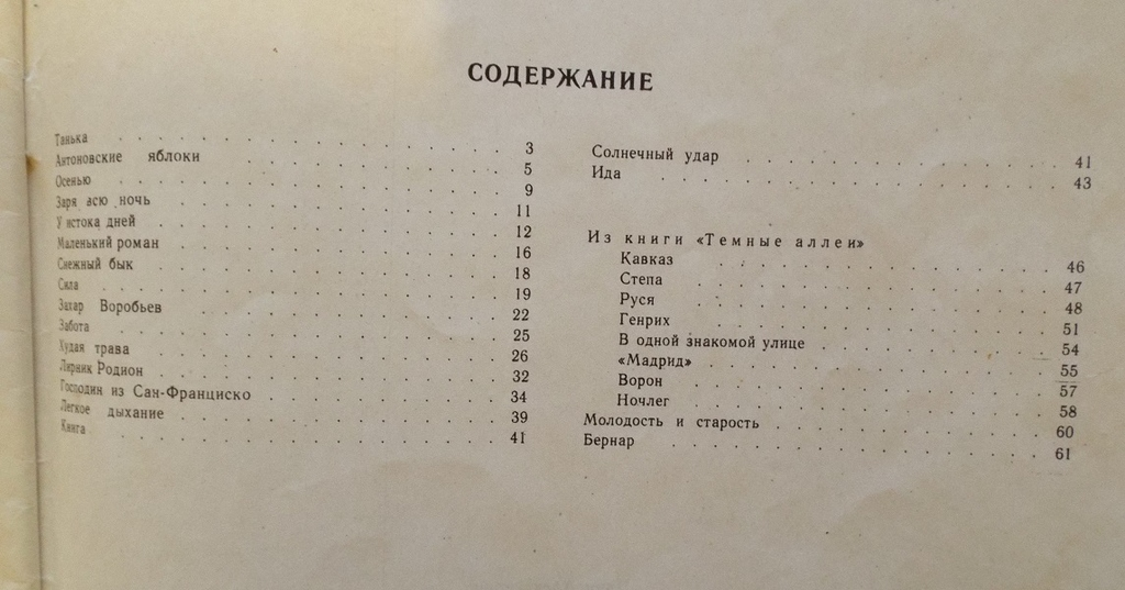 Бунин Рассказы Худ. Верейский 1982