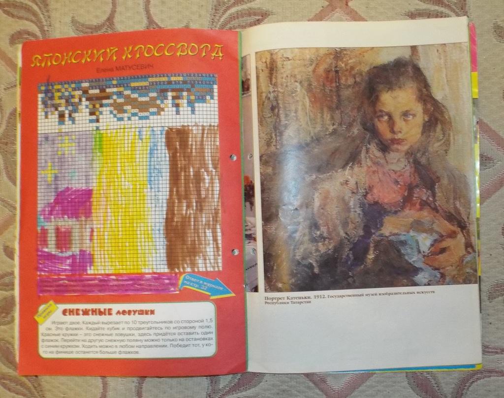 журнал Мурзилка № 2 2007