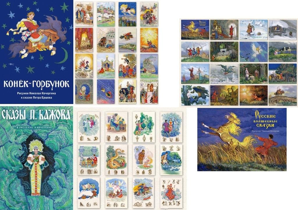 Наборы открыток Зарубин Кочергин