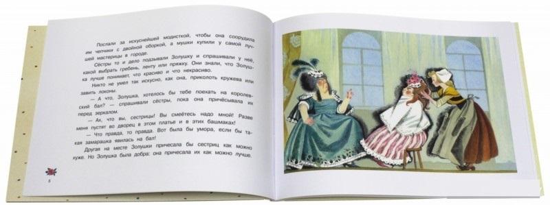 Перро Золушка Худ. Гольц