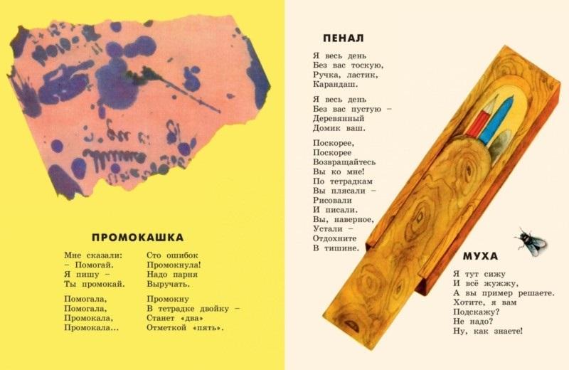 Ирина Пивоварова Школьное окно