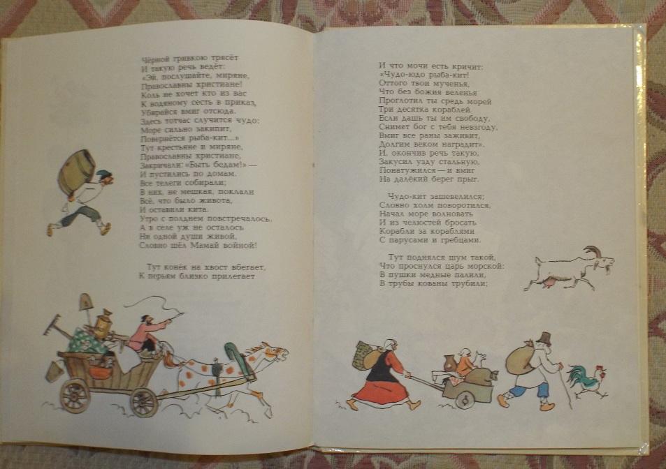 Ершов Конек-горбунок Худ. Кокорин 1989