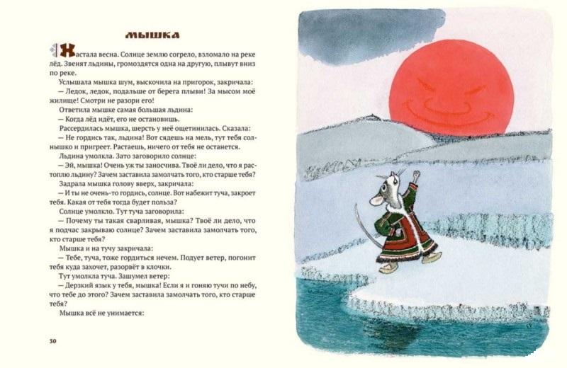 Медведь и заяц Тэваси: ненецкие сказки Худ. Рачев