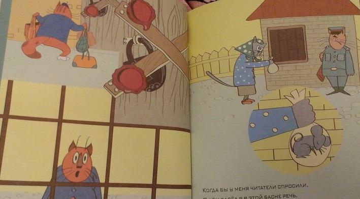Михалков Знакомые лица. По басне Кот и мыши