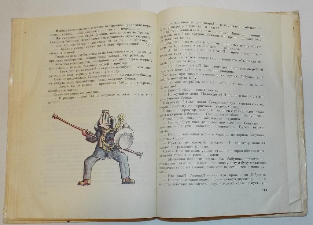 Ласкин Саня Дырочкин-человек общественный 1988