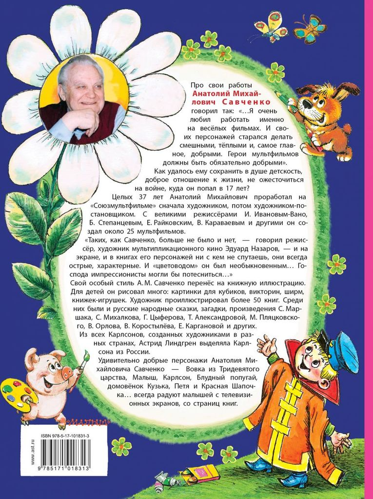 Михалков Маршак Пляцковский Сказки. Худ. Савченко