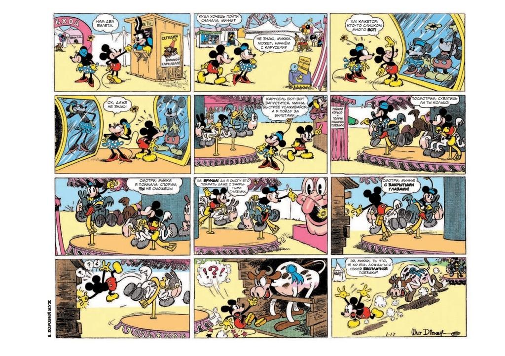 Микки Маус. Зов природы (комикс, комиксы)