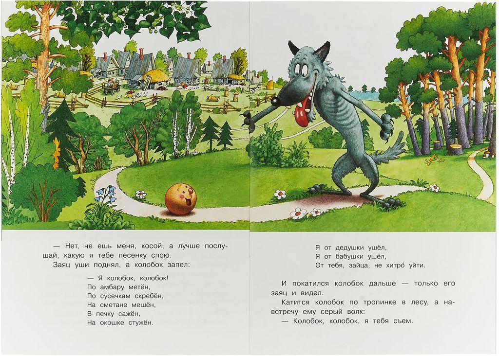Колобок. Лисичка-сестричка и Волк Худ. Огородников
