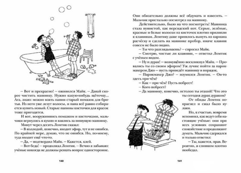 Лейла Берг Приключения Ломтика Хд. Вальк