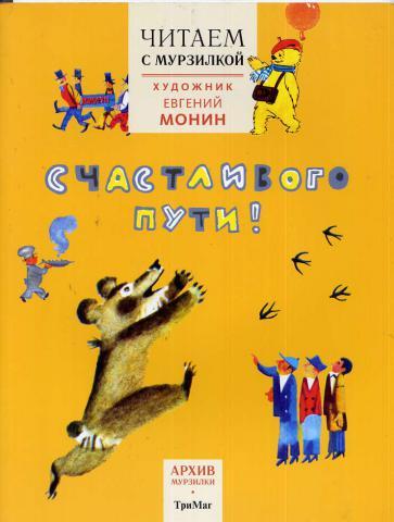 Читаем с Мурзилкой. Счастливого пути! Худ. Монин