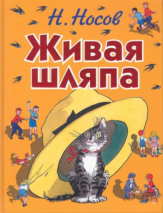Носов Живая шляпа Худ. Семенов