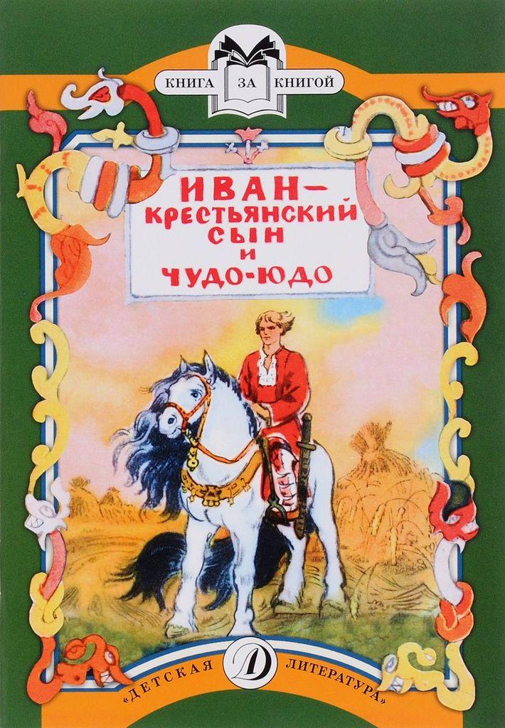 Иван - крестьянский сын и чудо-юдо Худ. Маврина
