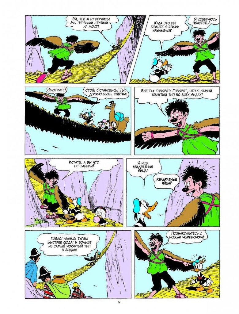 Карл Баркс  Дональд Дак: Затерянные в Андах комикс