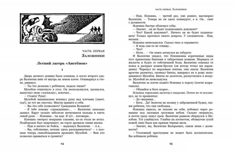 Крапивин Сказки о рыбаках и рыбках Худ. Стерлигова