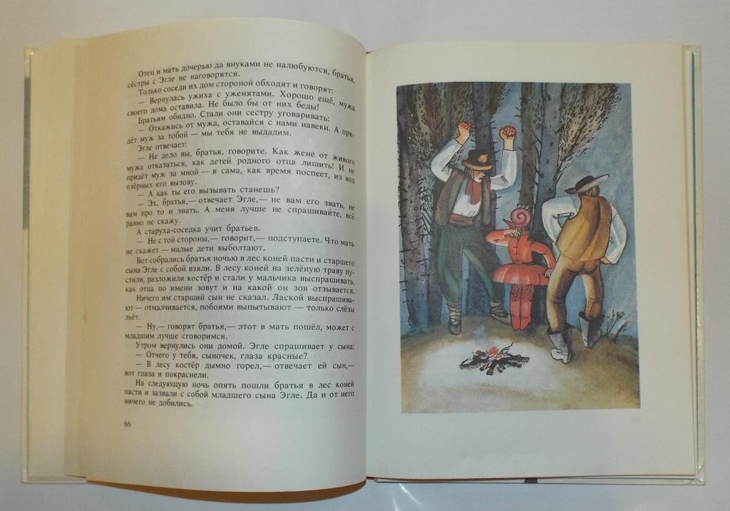 Волшебные дудочки. Сказки народов Прибалтики